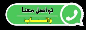 اتصل بنا واتساب مكافحة الصراصير بالكويت وأضرارة وكيفية الوقاية