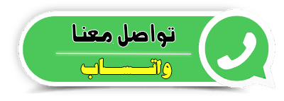 اتصل بنا واتساب شركة دانه الزهراء لمكافحة الحشرات والقوارض