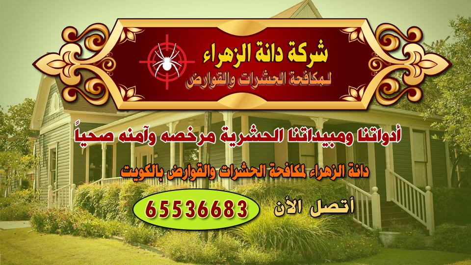 خدمات دانة الزهراء لمكافحة الحشرات والقوارض بالكويت