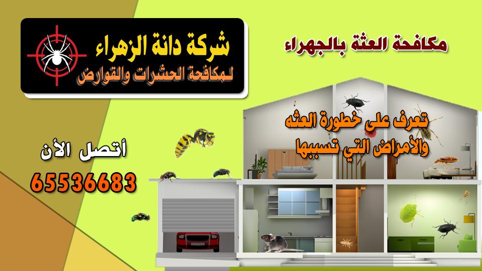 مكافحة-العثة-الجهراء-الكويت
