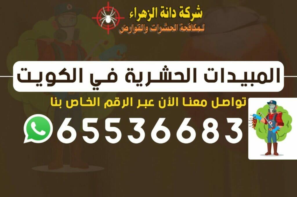 المبيدات الحشرية 65536683 الكويت