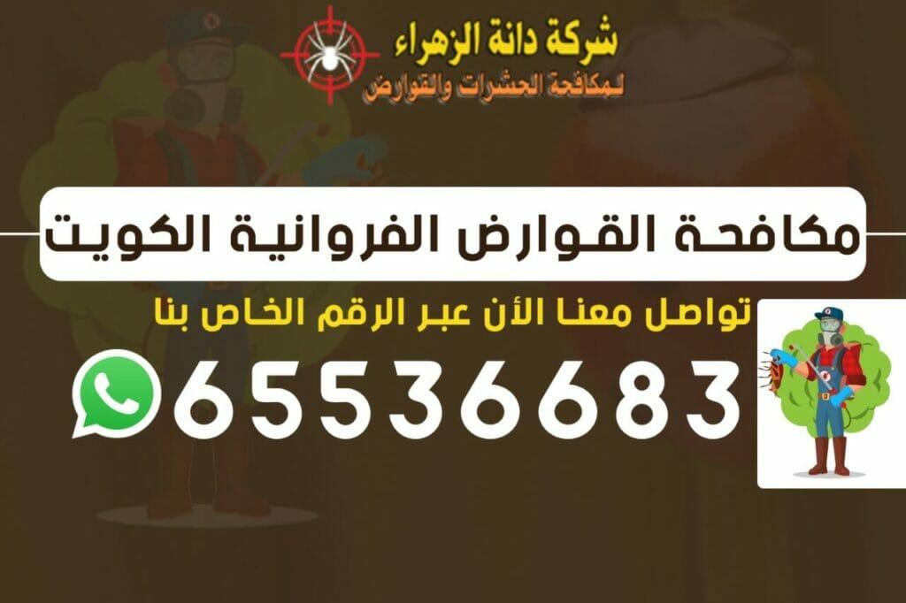 مكافحة القوارض الفروانية 65536683 الكويت