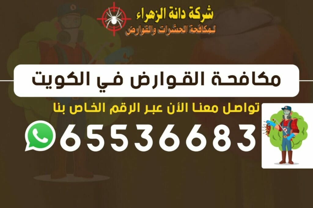 مكافحة القوارض 65536683 الكويت