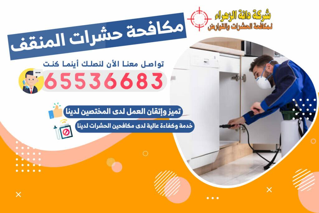 مكافحة حشرات المنقف 65536683 الكويت