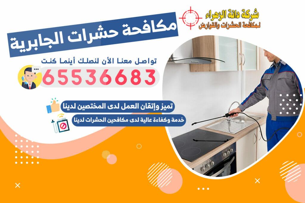 مكافحة الحشرات الجابرية 65536683 الكويت