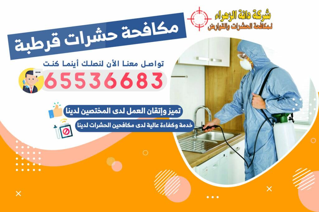 مكافحة الحشرات قرطبة 65536683 الكويت