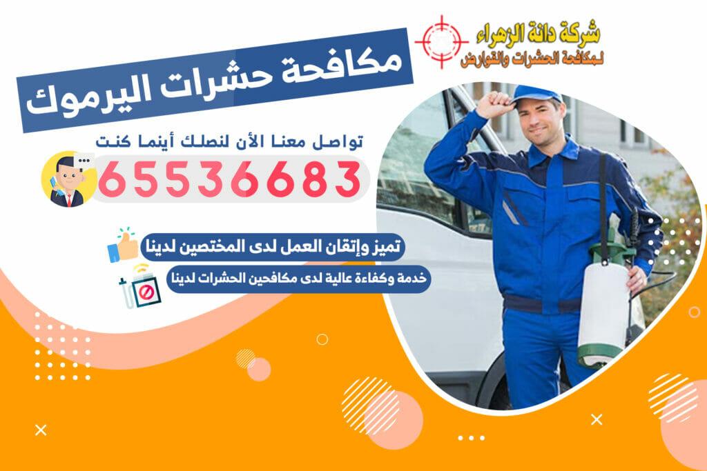 مكافحة الحشرات اليرموك 65536683 الكويت