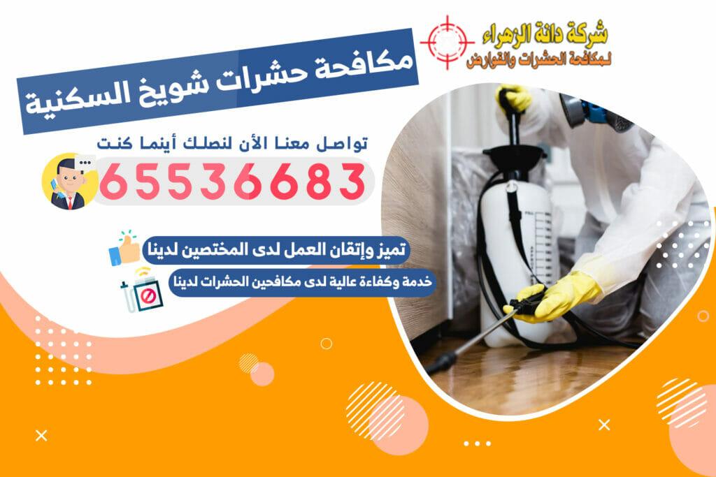 مكافحة الحشرات شويخ السكنية 65536683 الكويت