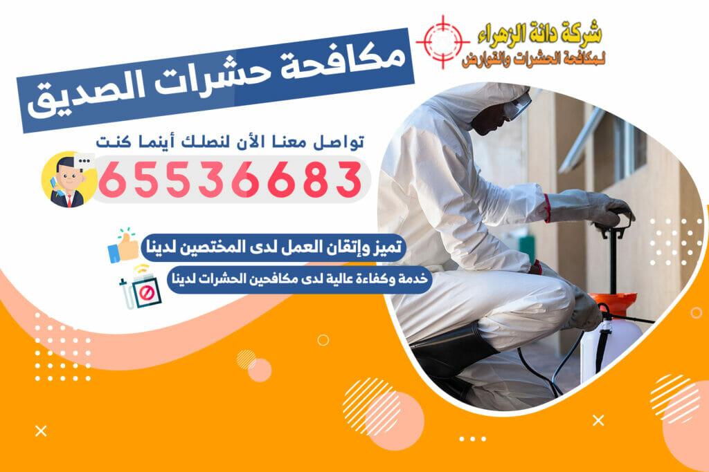 مكافحة الحشرات الصديق 65536683 الكويت