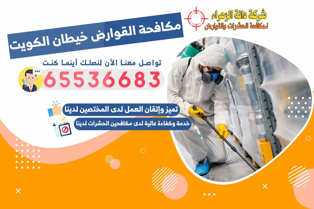مكافحة القوارض خيطان 65536683 الكويت