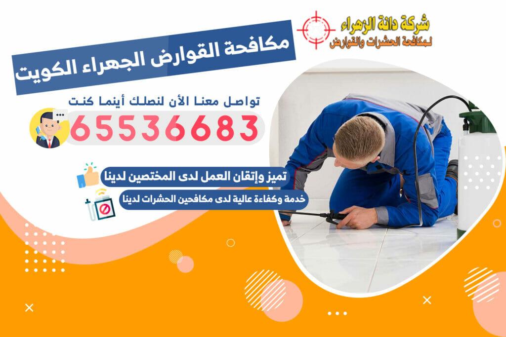 مكافحة القوارض الجهراء 65536683 الكويت