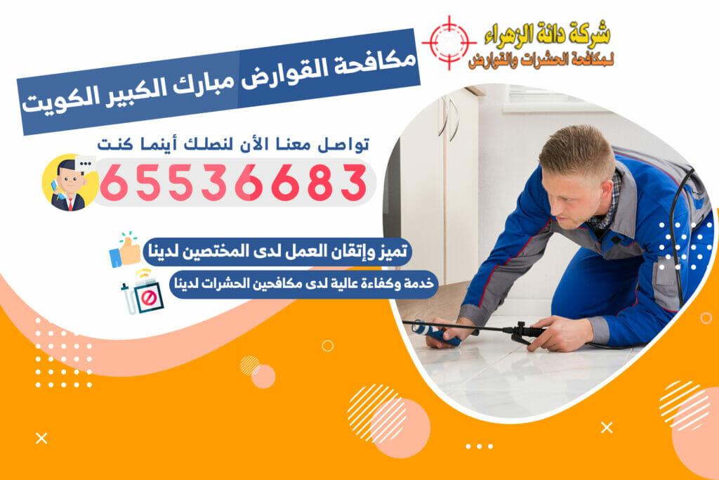 مكافحة القوارض مبارك الكبير 65536683 الكويت