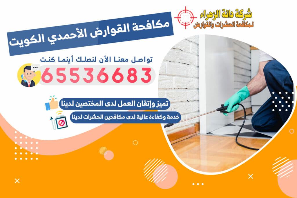 مكافحة القوارض الأحمدي 65536683 الكويت