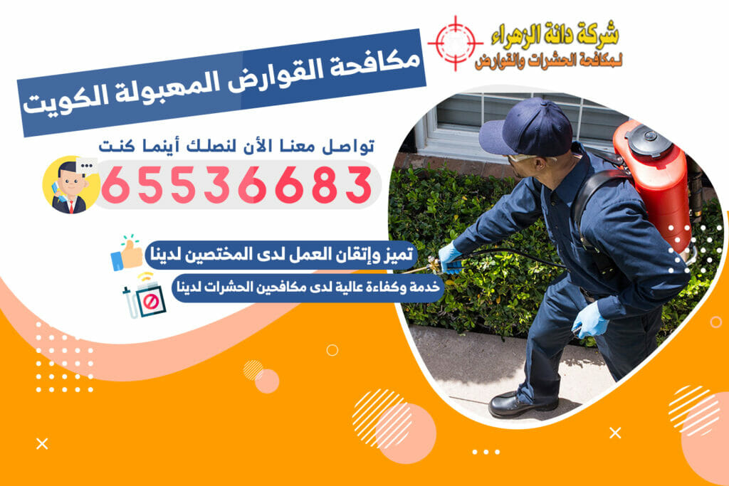 مكافحة القوارض المهبولة 65536683 الكويت