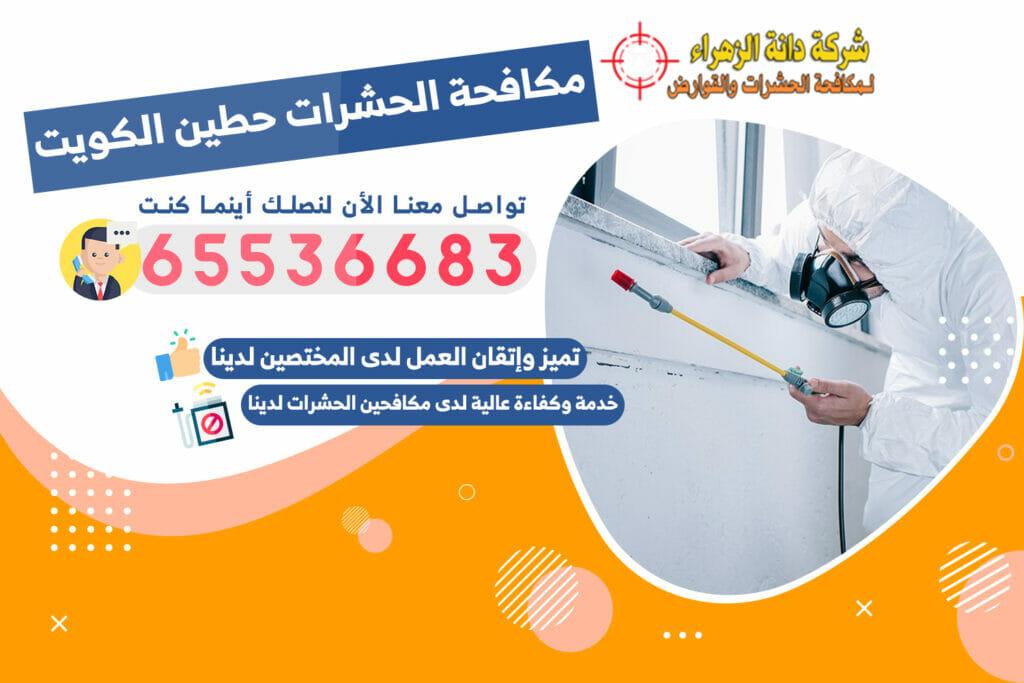 مكافحة الحشرات حطين 65536683 الكويت
