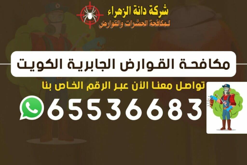 مكافحة القوارض الجابرية 65536683 الكويت
