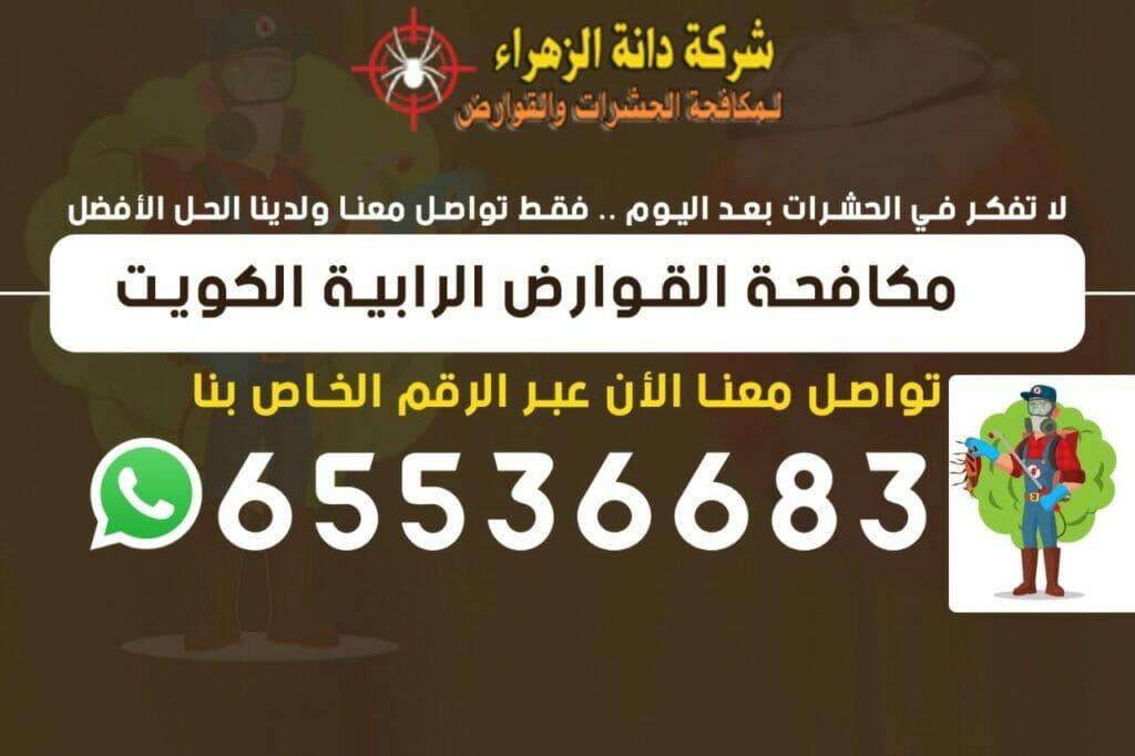 مكافحة القوارض الرابية 65536683 الكويت