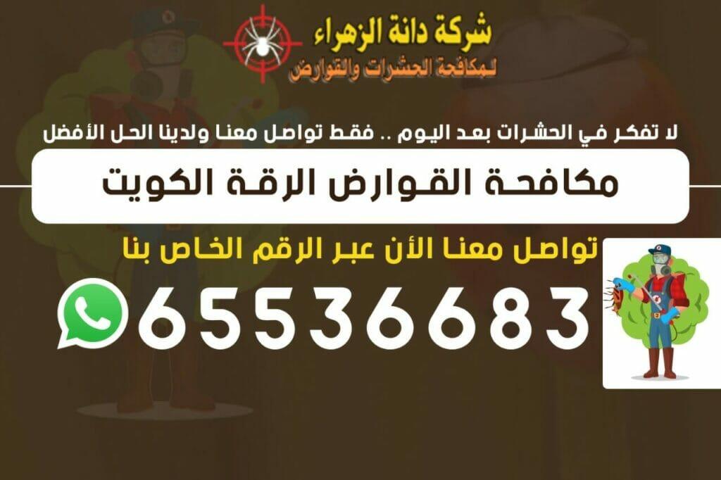 مكافحة القوارض الرقة 65536683 الكويت