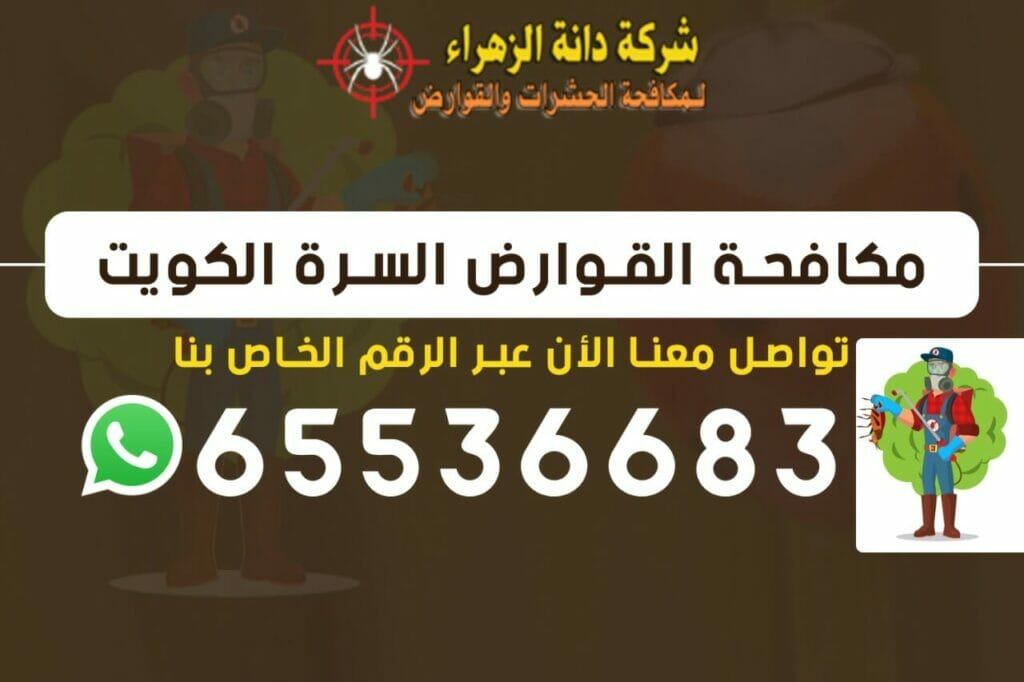 مكافحة القوارض السرة 65536683 الكويت