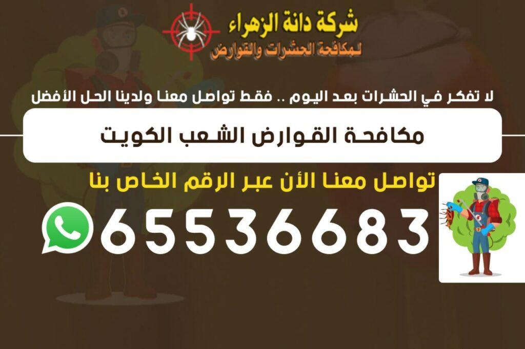 مكافحة القوارض الشعب 65536683 الكويت