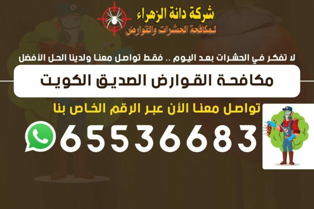 مكافحة القوارض الصديق 65536683 الكويت