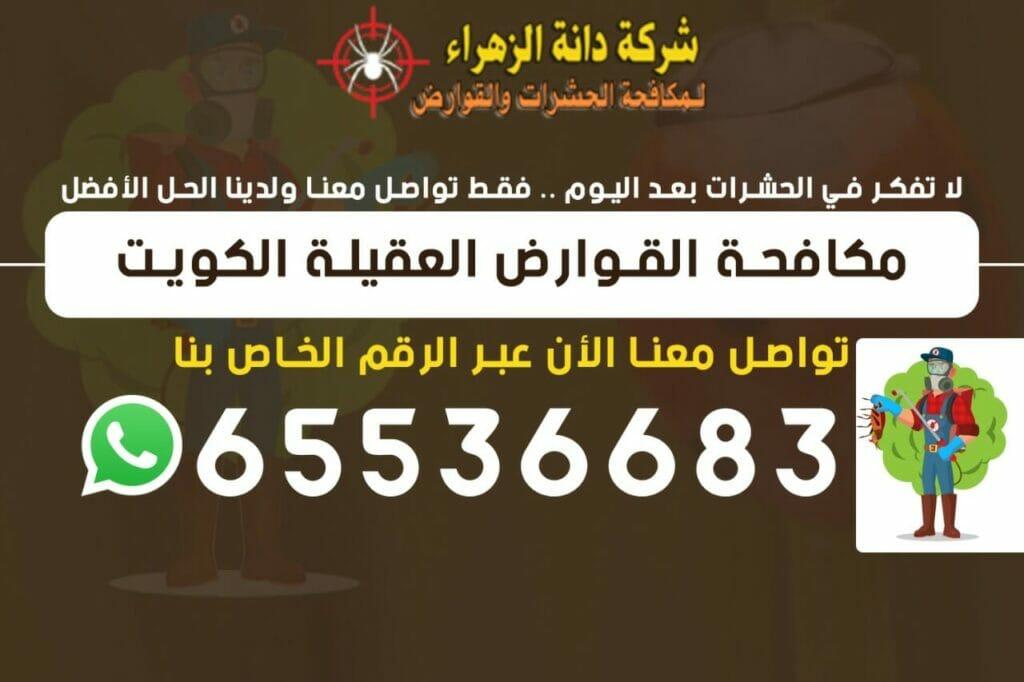 مكافحة القوارض العقيلة 65536683 الكويت