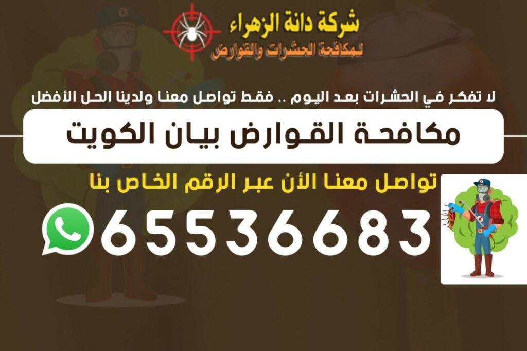 مكافحة القوارض بيان 65536683 الكويت