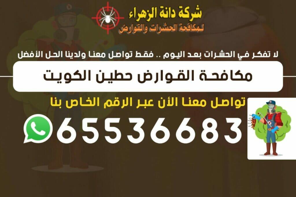 مكافحة القوارض حطين 65536683 الكويت