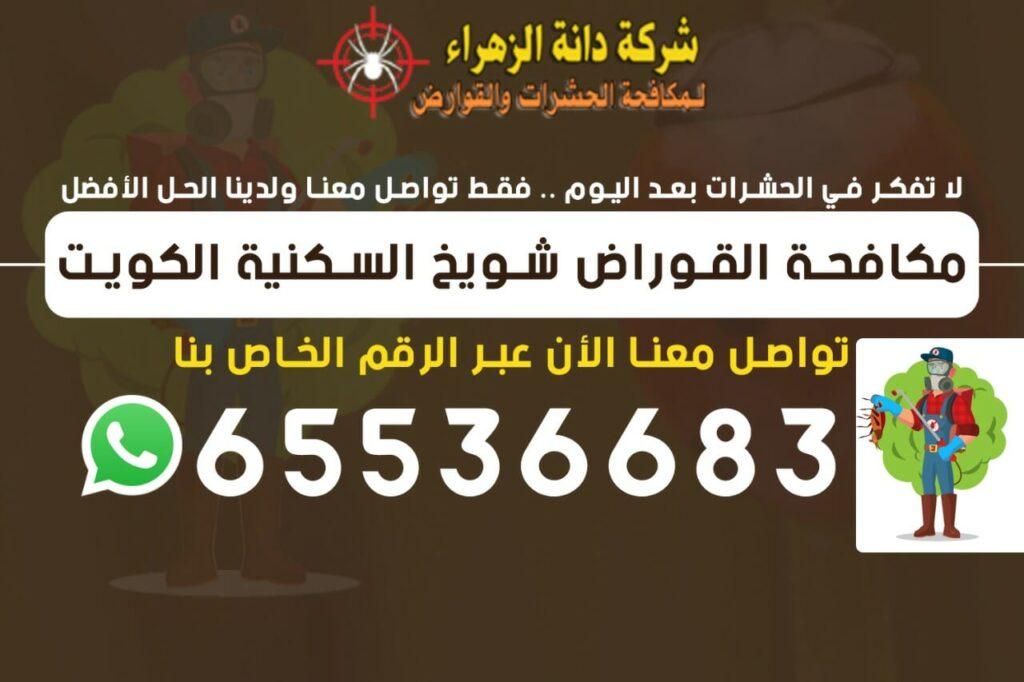مكافحة القوارض شويخ السكنية 65536683 الكويت