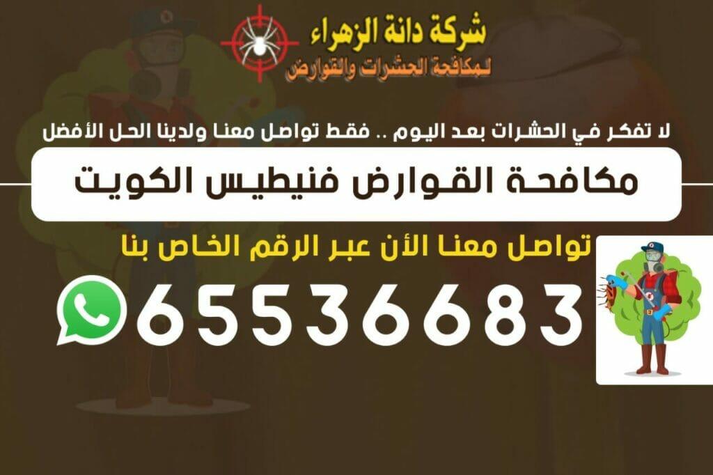 مكافحة القوارض فنيطيس 65536683 الكويت
