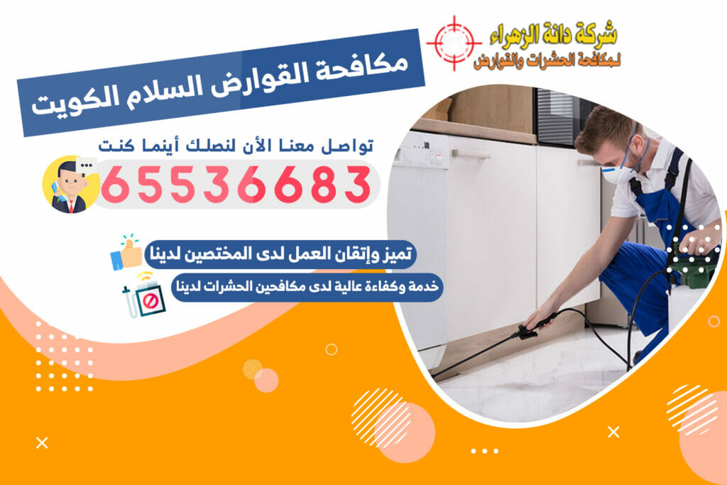 مكافحة القوارض السلام 65536683 الكويت
