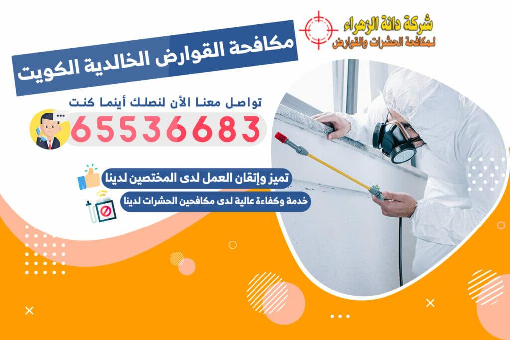 مكافحة القوارض الخالدية 65536683 الكويت