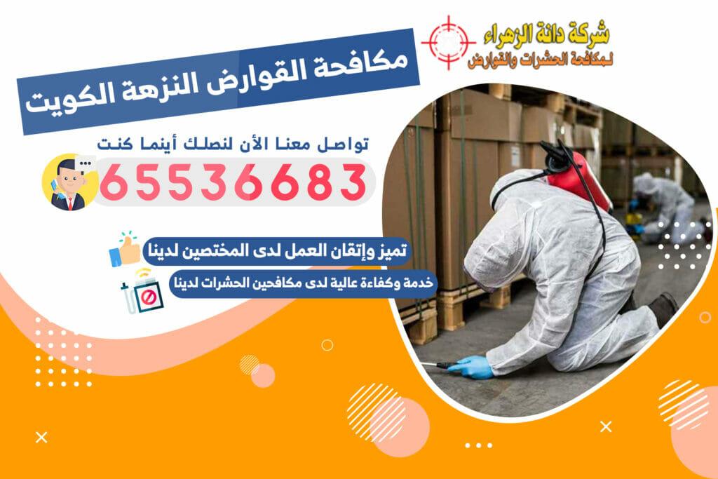 مكافحة القوارض النزهة 65536683 الكويت