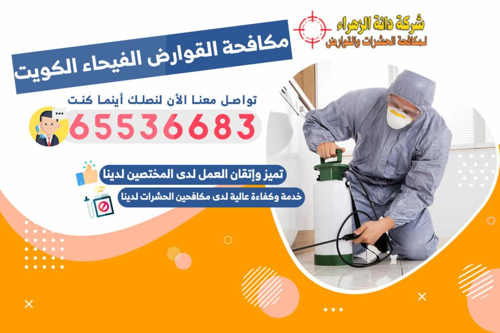 مكافحة القوارض الفيحاء 65536683 الكويت
