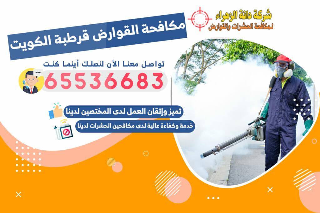 مكافحة القوارض قرطبة 65536683 الكويت