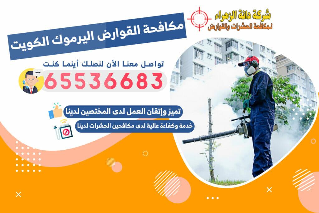 مكافحة القوارض اليرموك 65536683 الكويت
