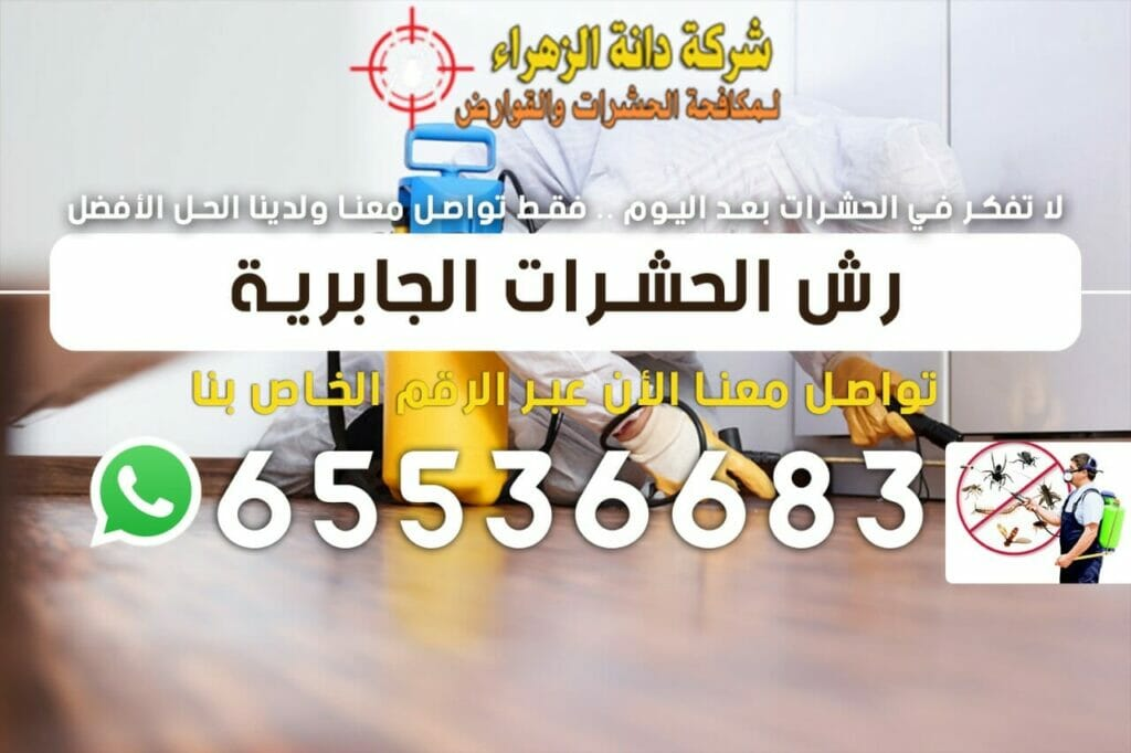 رش الحشرات الجابرية 65536683