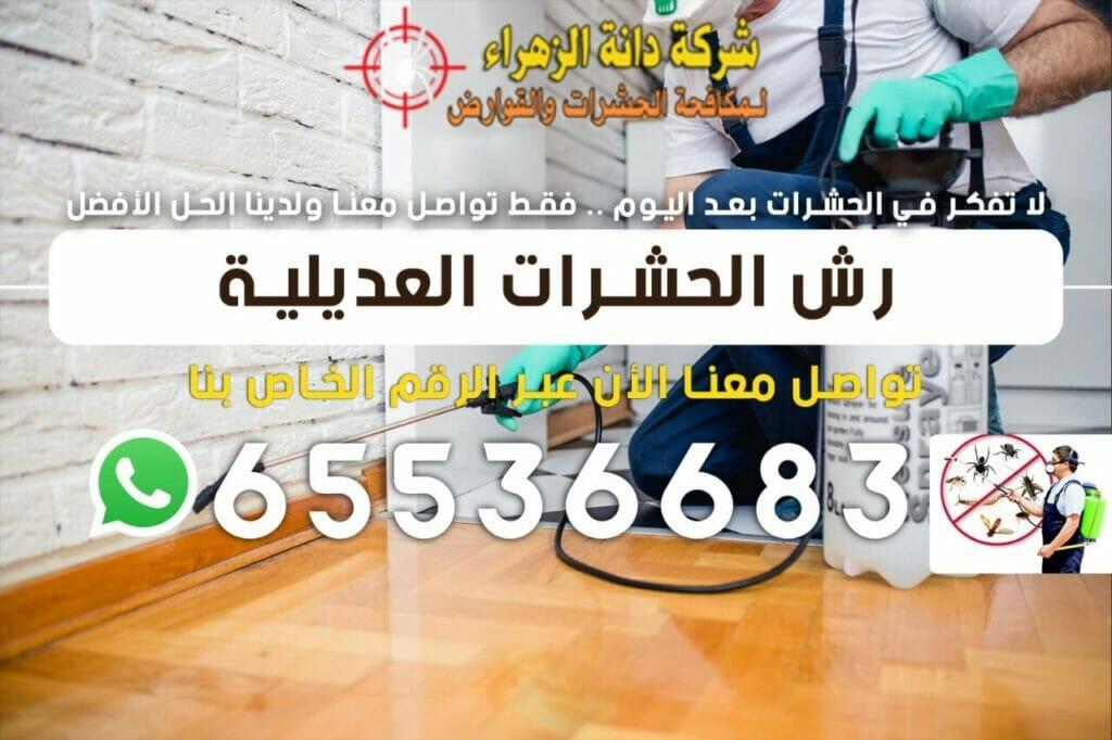 رش الحشرات العديلية 65536683