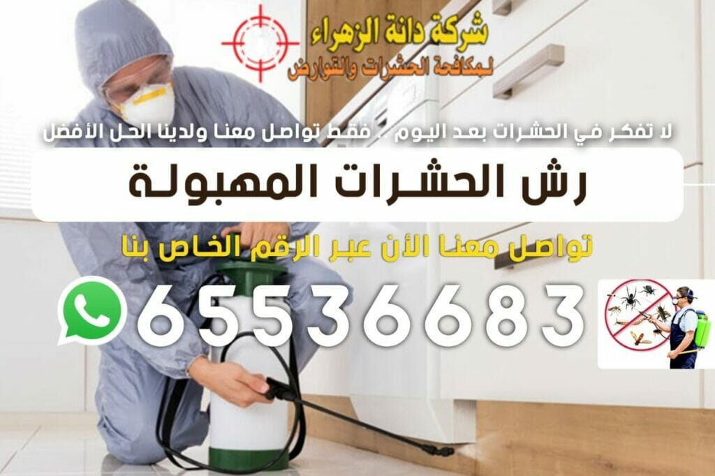 رش الحشرات المهبولة 65536683