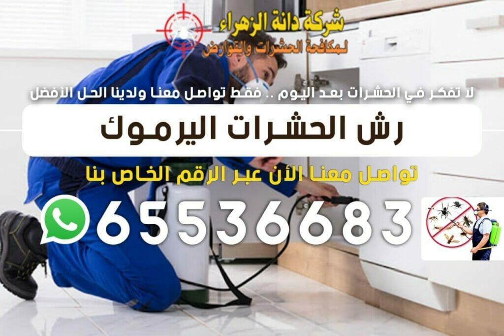 رش الحشرات اليرموك 65536683