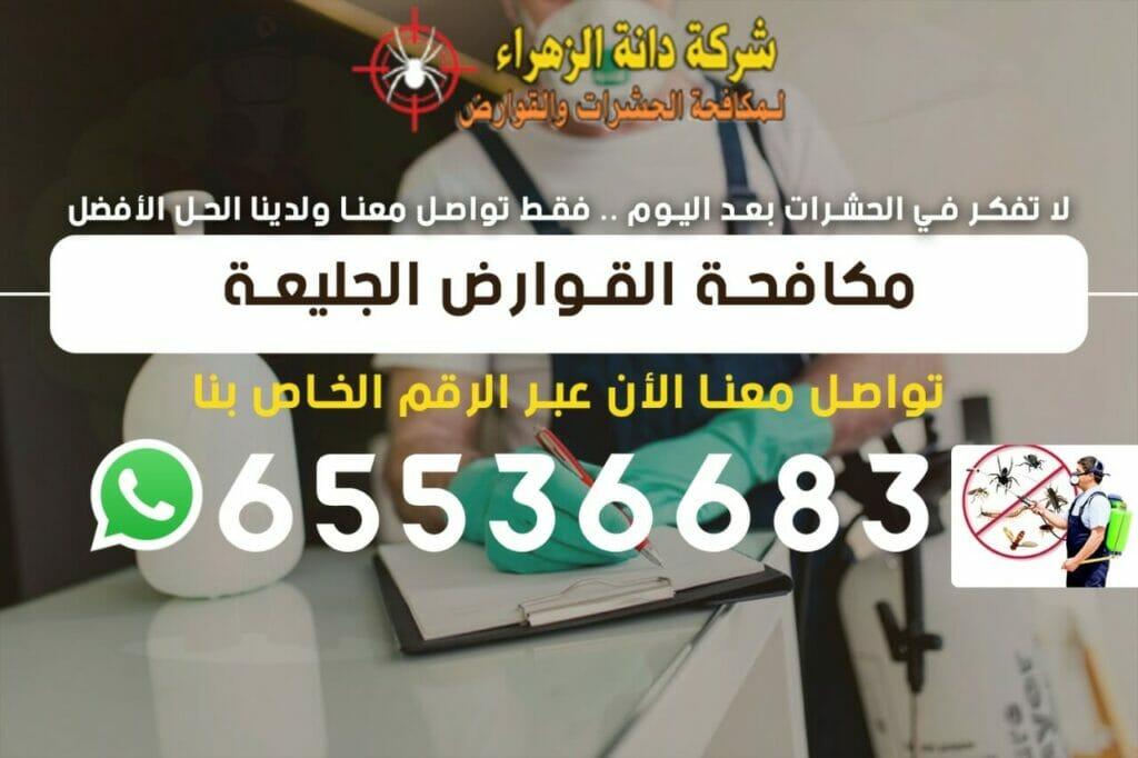مكافحة القوارض الجليعة 65536683