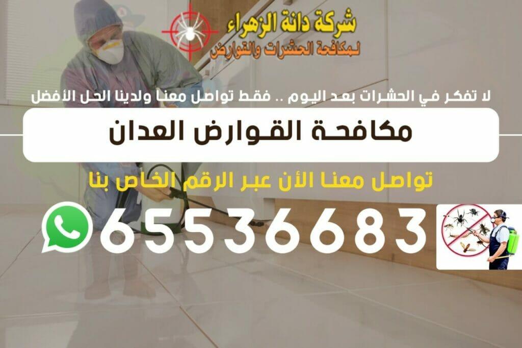 مكافحة القوارض العدان 65536683