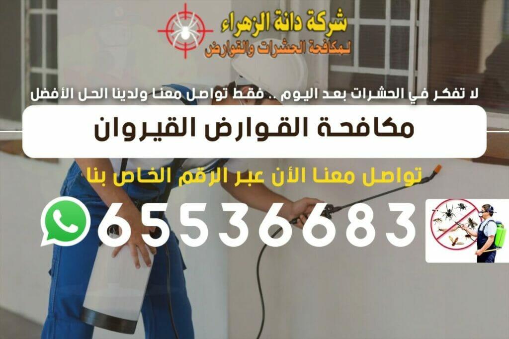 مكافحة القوارض القيروان 65536683