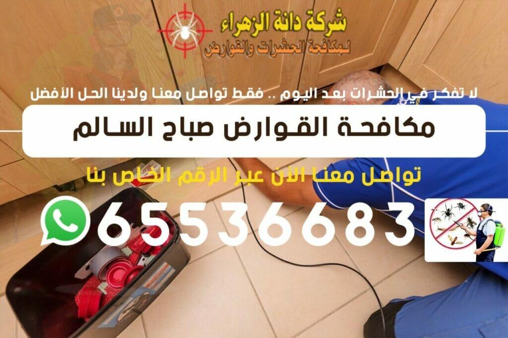 مكافحة القوارض صباح السالم 65536683