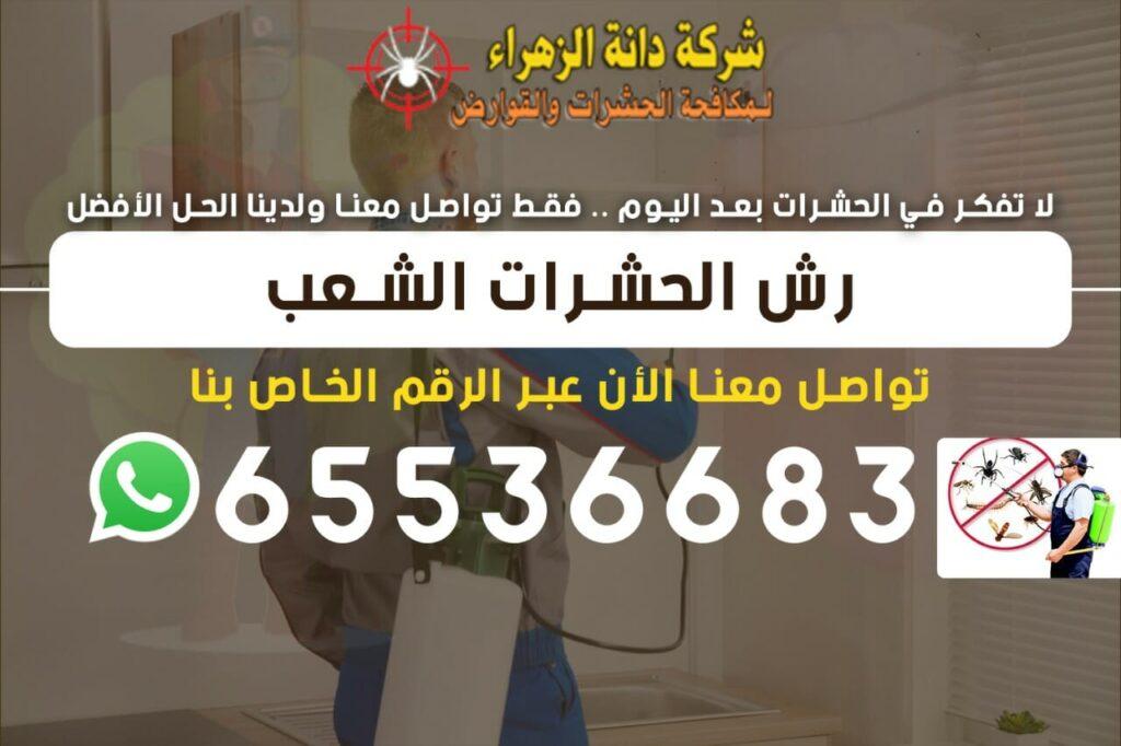 رش الحشرات الشعب 65536683
