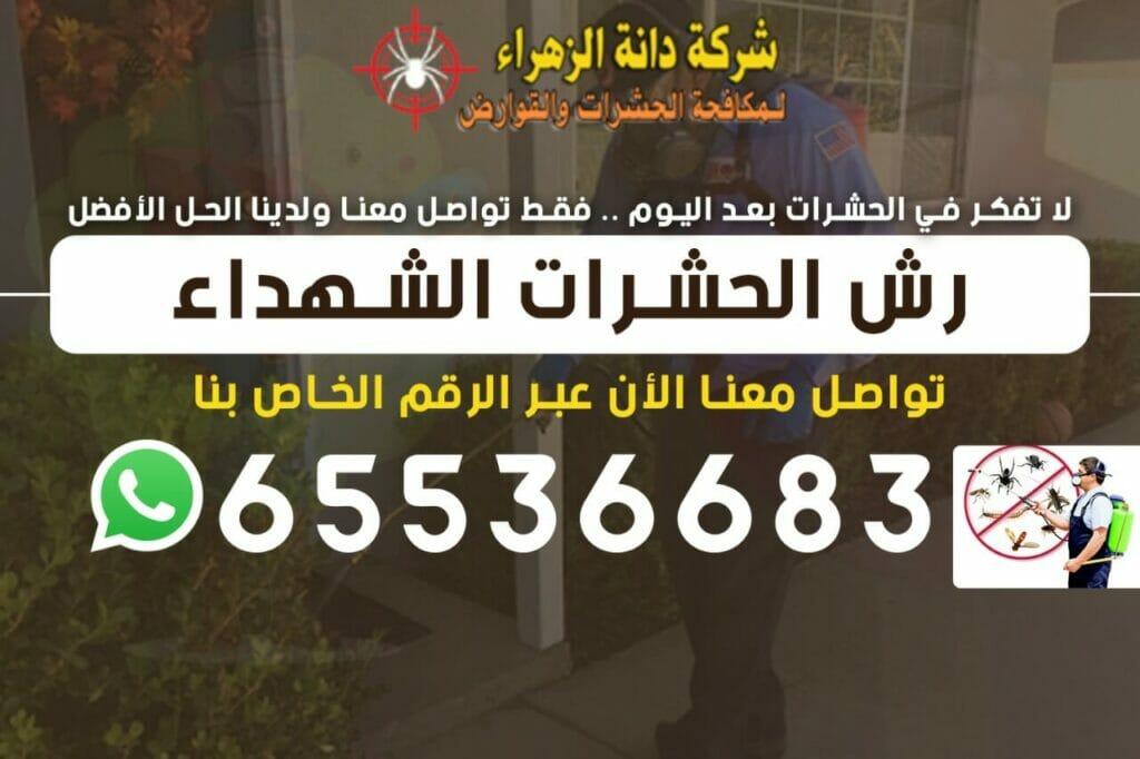 رش الحشرات الشهداء 65536683