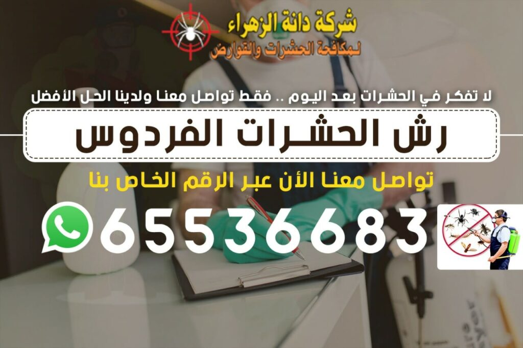 رش الحشرات الفردوس 65536683