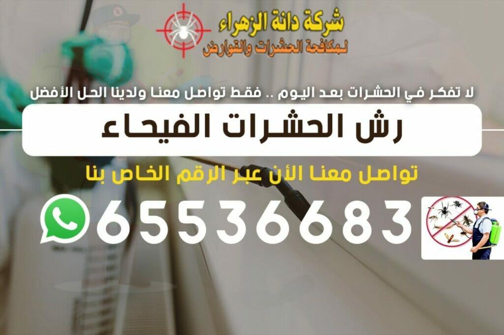 رش الحشرات الفيحاء 65536683