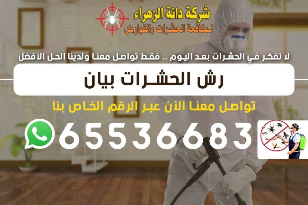 رش الحشرات بيان 65536683