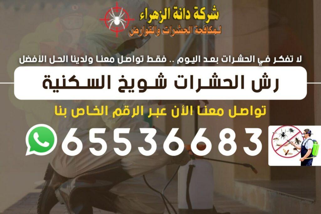 رش الحشرات شويخ السكنية 65536683